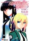 来訪者編 〈上〉 - Visitor Chapter 1 - Tsutomu Satou, Ishida Kana