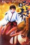 Otogi Matsuri Vol. 5 - Junya Inoue (井上 淳哉)