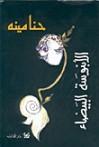 الأبنوسة البيضاء - حنا مينه, Hanna Mina