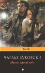 Музыка горячей воды (Pocket Book) - Charles Bukowski, Charles Bukowski, Max Nemtsov