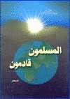 المسلمون قادمون - يوسف القرضاوي