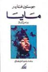 مايا - Jostein Gaarder, ياسين الحاج صالح, جوستاين غاردر