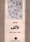 الألف - Jorge Luis Borges, محمد أبو العطا, خورخي لويس بورخيس