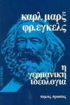 Η γερμανική ιδεολογία (τόμος 1) - Karl Marx, Friedrich Engels