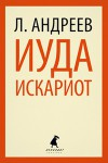 Иуда Искариот - Leonid Andreyev