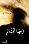 وجه النائم - عبد الله ثابت