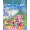 My Under the Sea Pop-Up Book - Gill Guile, Gil Davies