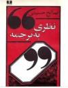 نظری به ترجمه - صالح حسینی