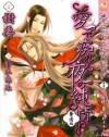 Mede Shireru Yoru no Junjou, Volume 03 - Kaname Itsuki, Ami Suzuki