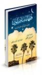 فقهاء مناضلون : مواقف تاريخية في العلم والسياسة - محمد بن إبراهيم الحمد