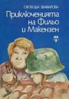Приключенията на Фильо и Макензен - Свобода Бъчварова