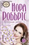 Последният любим (Inn BoonsBoro, #2) - Nora Roberts