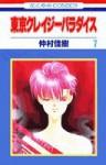 Tokyo Crazy Paradise, Vol. 7 - Yoshiki Nakamura