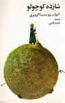 Shazdeh Koochooloo شازده کوچولو با ترجمۀ محمد قاضی - Antoine de Saint Exupery, Mohammad Ghazi