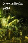 Frankenstein (Georgian edition) - Mary Shelley, Peter Williams