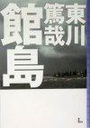 館島[Yakatajima] - Tokuya Higashigawa