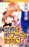 Sekai Wa Bokura No Tameni 1 - Maki Enjouji