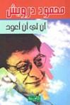 آن لي أن أعود - Mahmoud Darwish, محمود درويش
