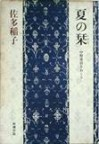 夏の栞―中野重治をおくる [Natsu No Shiori: Nakano Shigeharu o okuru] - Ineko Sata