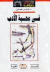 في محبة الأدب - جابر عصفور