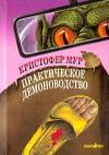 Практическое демоноводство (Зебра) - Christopher Moore, Max Nemtsov