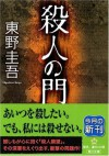 殺人の門 [Satsujin no mon] - Keigo Higashino