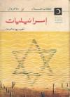 إسرائيليات وما بعد العدوان - أحمد بهاء الدين