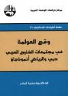 وقع العولمة في مجتمعات الخليج العربي: دبي والرياض أنموذجان - بدرية البشر
