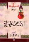 الإسلام والمرأة: في رأي الإمام محمد عبده - محمد عمارة