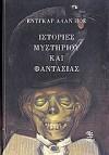 Ιστορίες μυστηρίου και φαντασίας - Edgar Allan Poe, Gary Kelley, Κοσμάς Πολίτης, Kosmas Politis