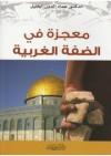 معجزة في الضفة الغربية - عماد الدين خليل