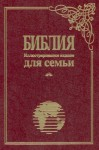 Holy Bible: Russian Illustrated Bible: Russian Modern Translation - Anonymous