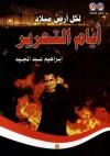 لكل أرض ميلاد: أيام التحرير - إبراهيم عبد المجيد