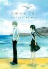 荒野の恋 2 [Kouya no Koi 2] - Kazuki Sakuraba, Takahashi Mako