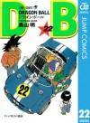 DRAGON BALL モノクロ版 22 (ジャンプコミックスDIGITAL) (Japanese Edition) - Akira Toriyama