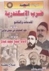 ضرب الإسكندرية المقدمات والنتائج - صلاح عطية