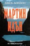Мартин Идън - Jack London, Александър Бояджиев