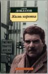 Жизнь коротка: Рассказы - Sergei Dovlatov