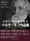 TurugenehuSakuhinsyu (Japanese Edition) - Ivan Turgenev, Zinzai Kiyoshi, Futabatei Shimei
