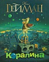 Коралина - Eugene Kononenko, Neil Gaiman