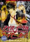 Ice Eagle, Fire Hawk - Shushushu Sakurai