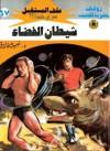 شيطان الفضاء - نبيل فاروق