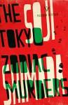 The Tokyo Zodiac Murders (Pushkin Vertigo) by Soji Shimada (2015-09-15) - Soji Shimada