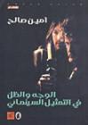 الوجه والظل في التمثيل السينمائي - أمين صالح