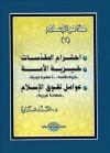 احترام المقدسات - خيرية الأمة - عوامل تفوق الإسلام: شهادات غربية - محمد عمارة