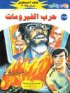 حرب الفيروسات - نبيل فاروق