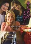 あなたのとりこ [Anata no toriko] (Raimu Bukkusu) - Lori Foster, Hirabayashi Shō