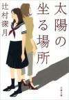 太陽の坐る場所 (文春文庫) (Japanese Edition) - Mizuki Tsujimura, 辻村 深月