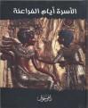 الأسرة أيام الفراعنة - زاهي حواس