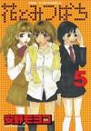 花とみつばち 5 (B6) - Moyoco Anno, 安野モヨコ